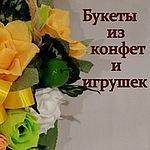 Надежда Чурбакова (nadezhdabuket) - Ярмарка Мастеров - ручная работа, handmade