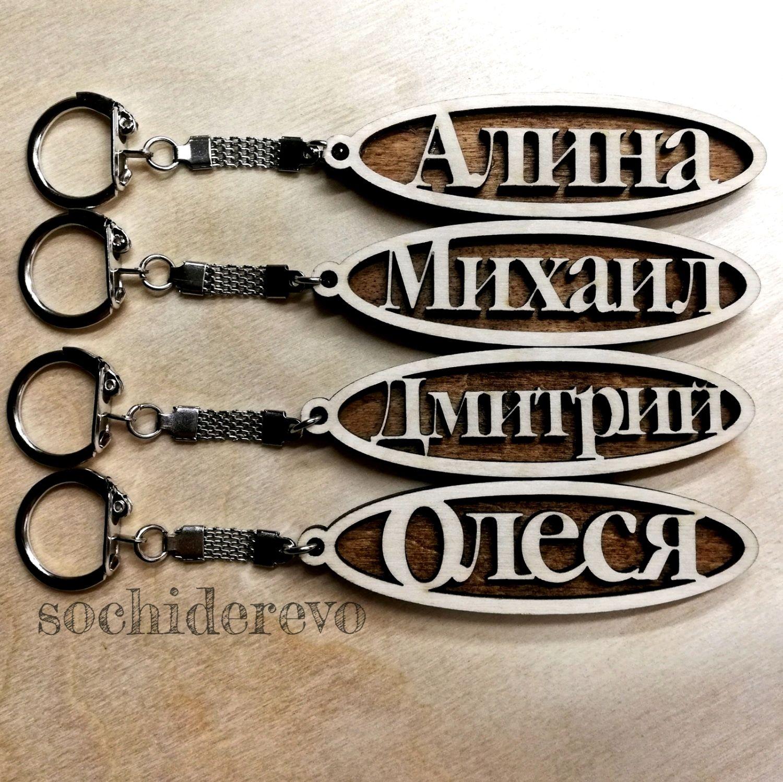 Именные брелки для ключей