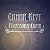 Морозова Юлия (Синий круг) - Ярмарка Мастеров - ручная работа, handmade