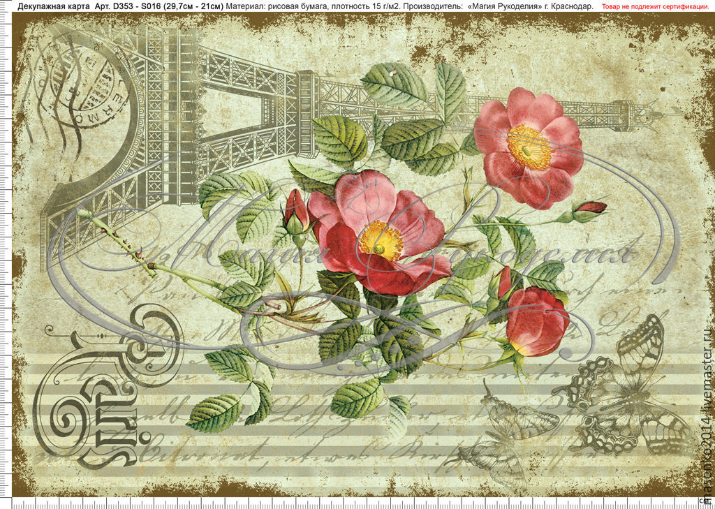 Фото на рисовой бумаге для декупажа