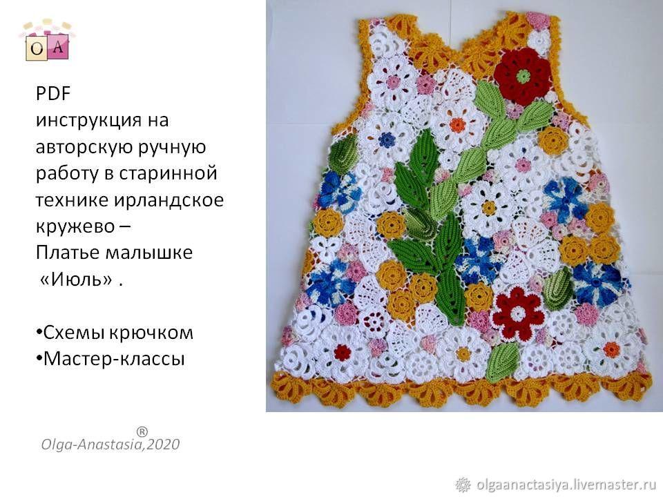 Ирландское кружеве схемы на платье малышке Июль, Схемы вязания, Минск,  Фото №1