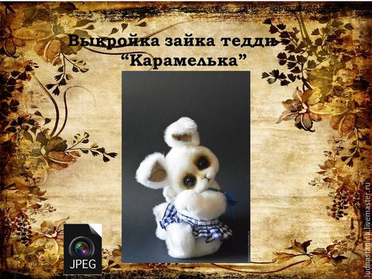"""Мишки Тедди ручной работы. Ярмарка Мастеров - ручная работа. Купить Выкройка зайка -""""Карамелька"""".. Handmade. Белый, зайчонок"""
