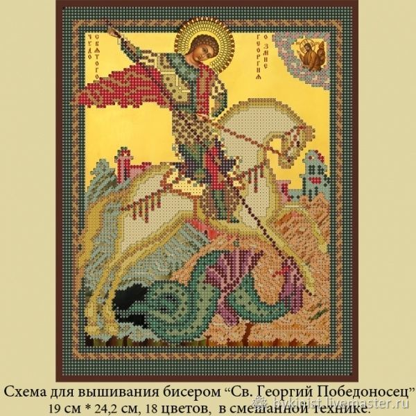 The scheme for embroidery: ' St. George The Victorious', Patterns for embroidery, Schyolkovo,  Фото №1