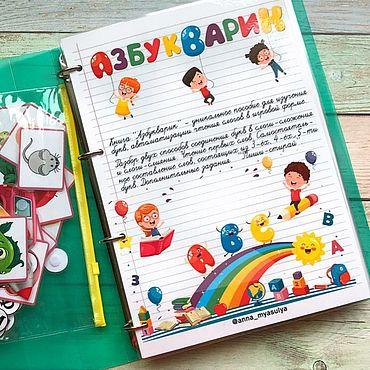 Куклы и игрушки ручной работы. Ярмарка Мастеров - ручная работа Альбом Азбукварик. Handmade.