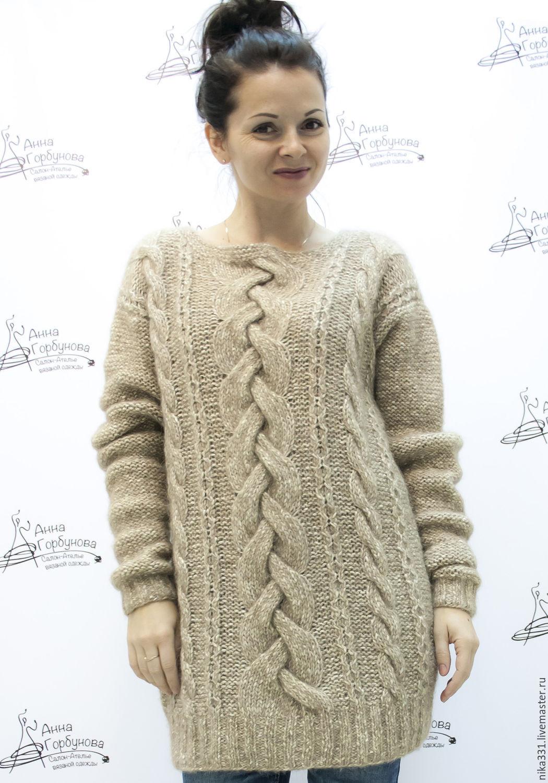 Бежевый пуловер с косами доставка