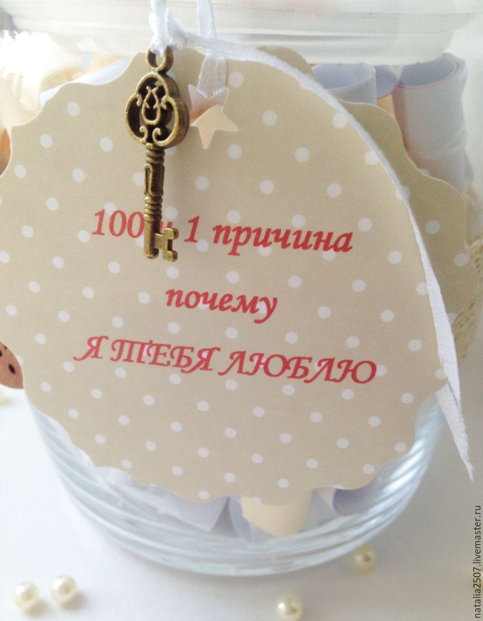 100 и 1 причина почему я тебя люблю маме