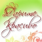 Дарите Красиво (daritekrasivo) - Ярмарка Мастеров - ручная работа, handmade