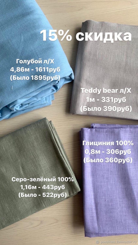 Лоскуты ткани – купить на Ярмарке Мастеров – LGT2KRU   Ткани, Вологда