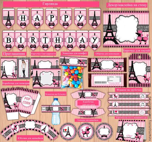 Набор полиграфии для Candy Bar (Сладкого стола) ПАРИЖ