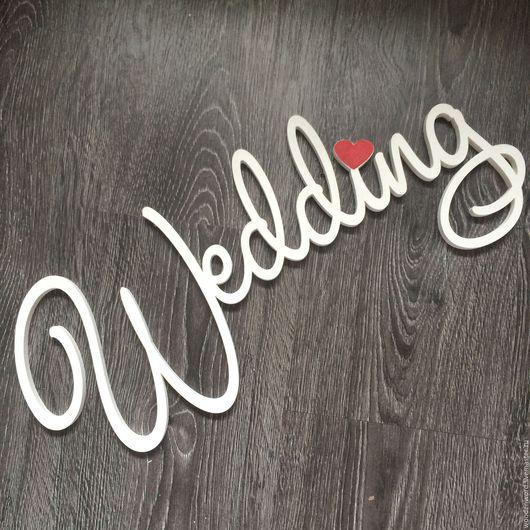 Свадебные аксессуары ручной работы. Ярмарка Мастеров - ручная работа. Купить Слова для свадьбы. Handmade. Слова, буквы из дерева, love