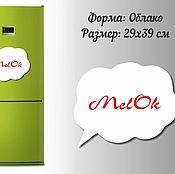 """Дизайн и реклама ручной работы. Ярмарка Мастеров - ручная работа Магнитно-маркерная доска на холодильник """"Облако"""". Handmade."""