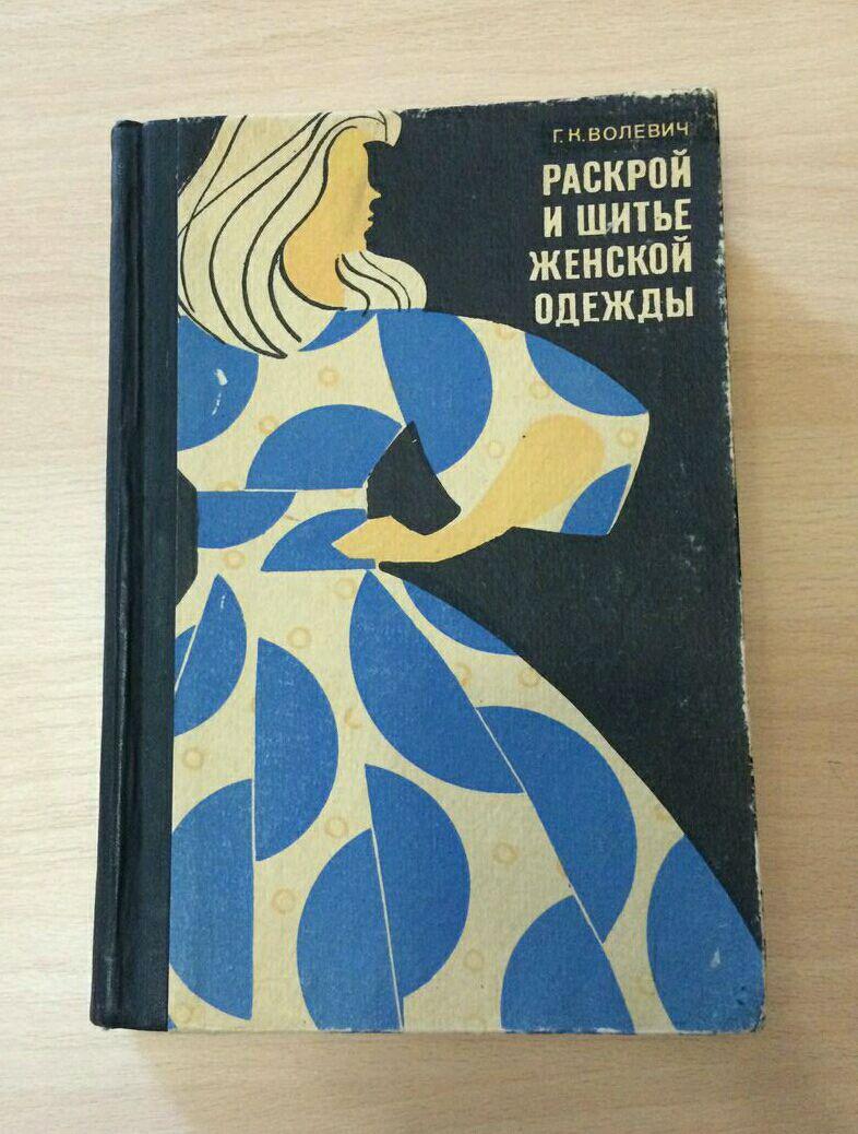 Книжку выкройки женской одежды