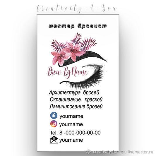 Макет визитки бровиста. Артикул 001, Визитки, Москва,  Фото №1