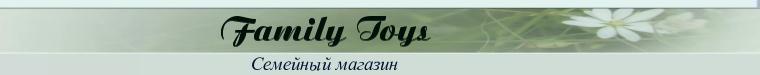 Family Toys (семейный магазин)