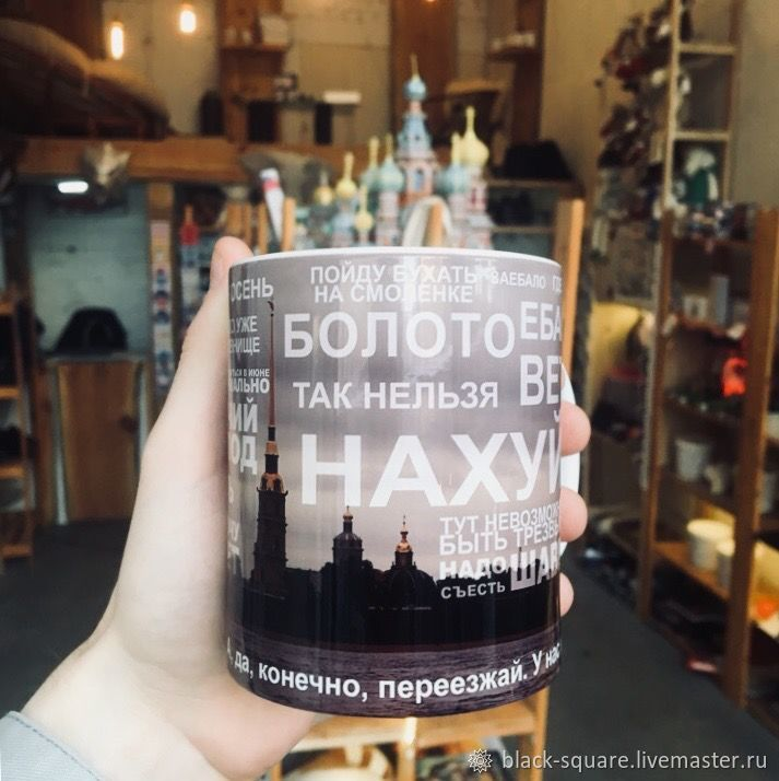 "Кружка ""Питер болото"", Кружки, Санкт-Петербург,  Фото №1"