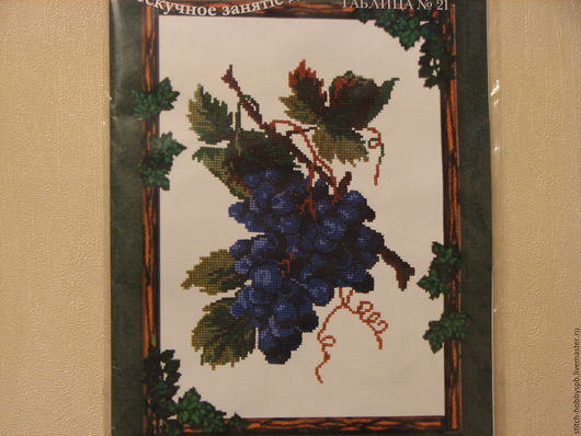 """Вышивка ручной работы. Ярмарка Мастеров - ручная работа. Купить Набор для вышивания крестиком """"Кисть винограда"""" от фирмы """"РС-студия"""". Handmade."""