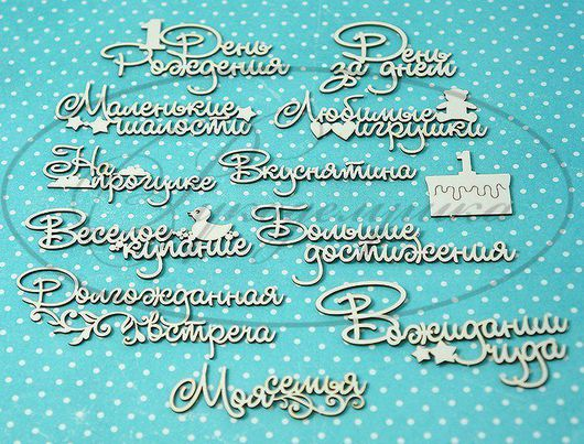 """Открытки и скрапбукинг ручной работы. Ярмарка Мастеров - ручная работа. Купить Чипборд. Набор """"Детские надписи"""" № 5. Handmade."""
