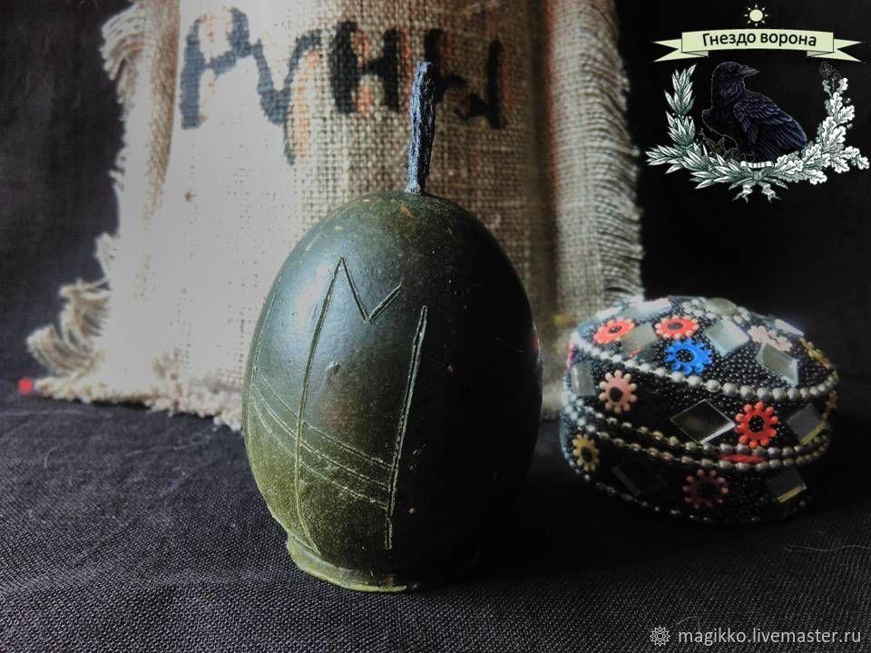 Яйцо восковое с Травами и Рунами, Ритуальная атрибутика, Краснодар,  Фото №1