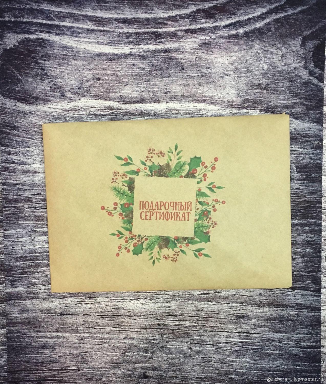 Крафт конверт с печатью, Атрибутика, Казань, Фото №1
