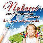 магазин Пикассо (salsk) - Ярмарка Мастеров - ручная работа, handmade