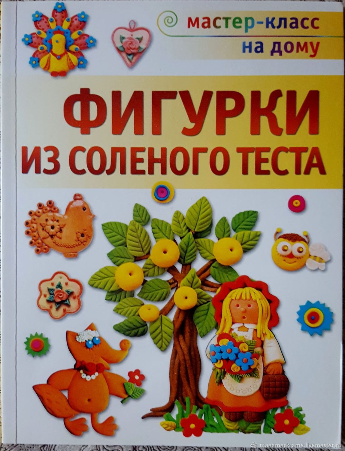training materials: Book ' Figures from salted dough', Educational materials, Shumikha,  Фото №1