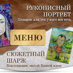 шарж и портрет по фотографии - Ярмарка Мастеров - ручная работа, handmade