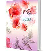 """handmade. Livemaster - original item The book «Rose"""" (Handmade Artificial Flowers). Handmade."""