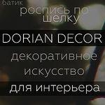 Dorian Decor - Ярмарка Мастеров - ручная работа, handmade