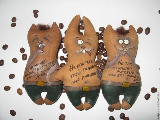 Ароматизированные куклы ручной работы. Ярмарка Мастеров - ручная работа. Купить Кофейные бравые парни. Handmade. Коричневый, кофейный заяц
