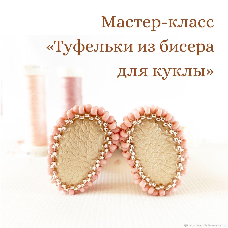 Видео мастер-класс «Туфельки из бисера», Одежда для кукол, Донецк,  Фото №1