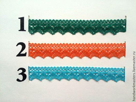 Кружево мерсеризированный хлопок 100%, производство IEMESA (Испания), ширина 2,5 см. Отделка платья, юбки, блузки Одежда для кукол.