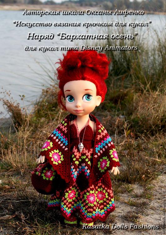 Вязание ручной работы. Ярмарка Мастеров - ручная работа. Купить PDF мастер-класс, описание Вязание крючком для кукол Disney Animators. Handmade.
