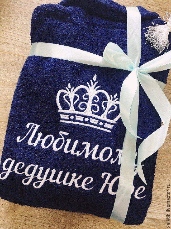 Поздравления с днем рождения подарок халат