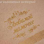 Полотенца ручной работы. Ярмарка Мастеров - ручная работа Подарок маме Полотенце с вышивкой Любимой мамочке. Handmade.