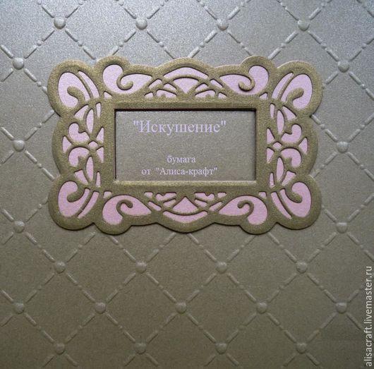 Бумага `Искушение` - искушение для дамы. Бежевая и перламутровая одновременно.  Плотность - 290 г. Цена за формат А4 = 25 руб. На фото - пример тиснения и сочетания с бумагой `Розовый перламутр`