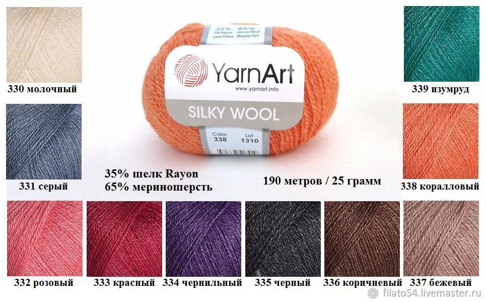 Silky wool YarnArt  Силки вул ЯрнАрт  новинки пряжи тонкая пряжа палитра Силки вул ЯрнАрт