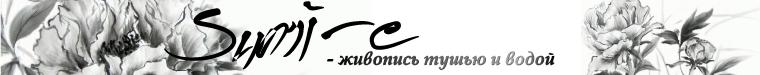 Елена Зевакина (mySumie)