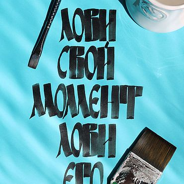 Для дома и интерьера ручной работы. Ярмарка Мастеров - ручная работа Постер на стену, Каллиграфия плоской кистью. Handmade.