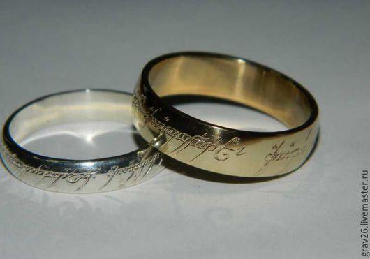 Кольца ручной работы. Ярмарка Мастеров - ручная работа. Купить Гравировка на кольцах. Handmade. Серебряный, кольцо, кольцо всевластья, средиземье