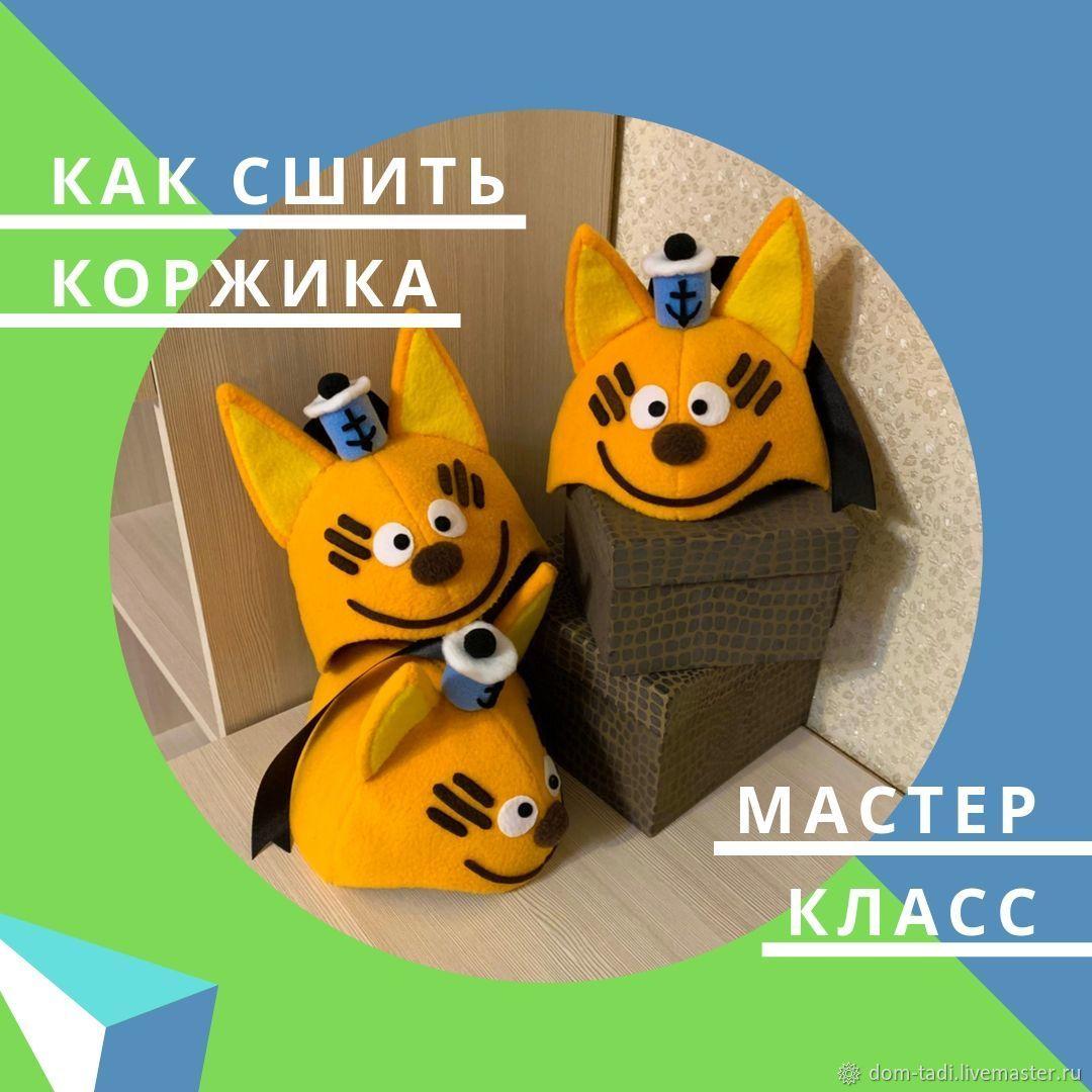 Как сшить Кота костюм шапка своими руками МК, Выкройки для шитья, Калининград,  Фото №1