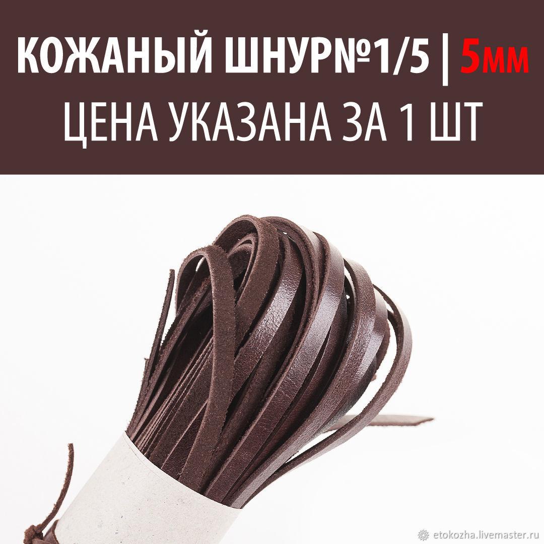 Кожаный шнур (№1/5, коричневый, ширина 5 мм, толщ. 1,2-1,4мм, Кожа, Ярославль,  Фото №1