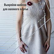 Материалы для творчества handmade. Livemaster - original item Pattern-pattern for felted dresses. Handmade.