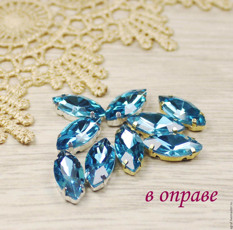 Glass rhinestone 15h7 mm aquamarine in gold and silver rims, Rhinestones, Solikamsk,  Фото №1