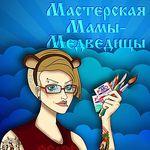 Мастерская Мамы-Медведицы - Ярмарка Мастеров - ручная работа, handmade