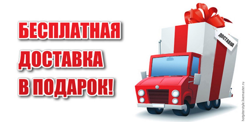Купить Подарки в Москве недорого. Доставка Подарков бесплатно при заказе