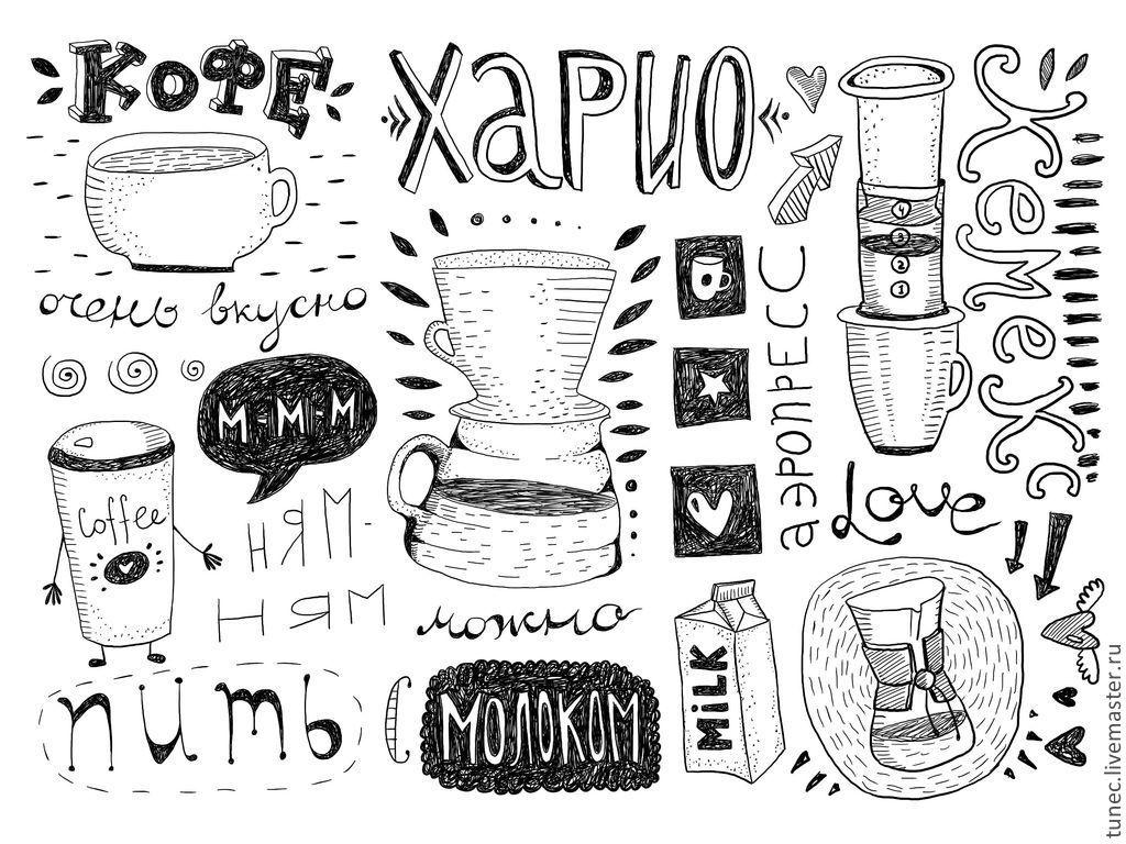 кофе черно белые картинки
