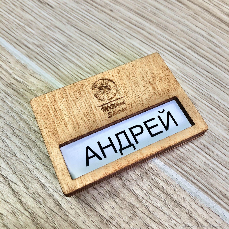 Бейджи из дерева, Атрибутика, Новосибирск,  Фото №1