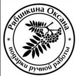 Оксана Рябинкина - Ярмарка Мастеров - ручная работа, handmade
