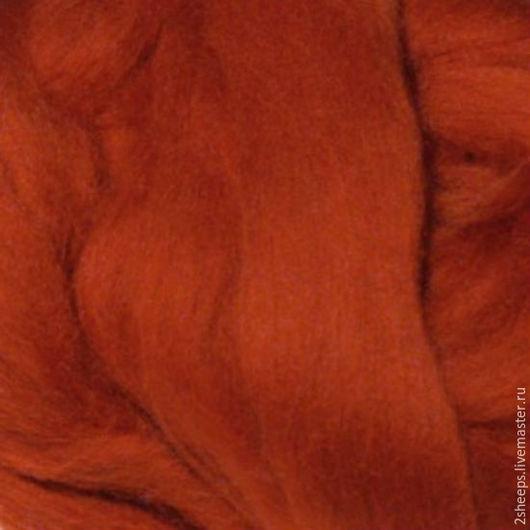 Валяние ручной работы. Ярмарка Мастеров - ручная работа. Купить Шерсть для валяния. Ржавчина. Австралийский меринос18-19 мкн (Италия). Handmade.