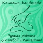 Катюша - handmade - Ярмарка Мастеров - ручная работа, handmade